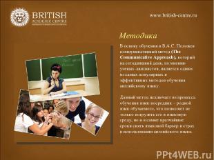 Методика В основу обучения в В.А.С. Положен коммуникативный метод (The Communica