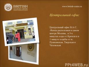 Центральный офис Центральный офис В.А.С. -Russia расположен в самом центре Москв
