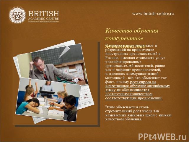 Качество обучения – конкурентное преимущество Сложность получения квот и разрешений на привлечение иностранных преподавателей в Россию, высокая стоимость услуг квалифицированных преподавателей-носителей, равно как и дефицит преподавателей, владеющих…