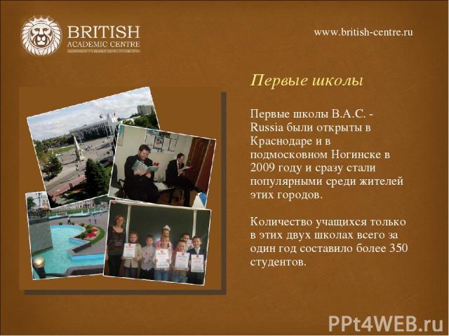 Первые школы Первые школы В.А.С. - Russia были открыты в Краснодаре и в подмосковном Ногинске в 2009 году и сразу стали популярными среди жителей этих городов. Количество учащихся только в этих двух школах всего за один год составило более 350 студе…