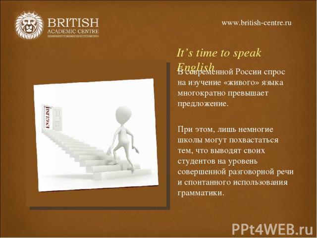 It's time to speak English В современной России спрос на изучение «живого» языка многократно превышает предложение. При этом, лишь немногие школы могут похвастаться тем, что выводят своих студентов на уровень совершенной разговорной речи и спонтанно…