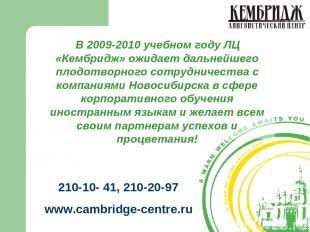 В 2009-2010 учебном году ЛЦ «Кембридж» ожидает дальнейшего плодотворного сотрудн