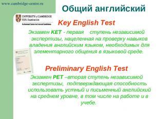 Key English Test Экзамен KET - первая ступень независимой экспертизы, нацеленная