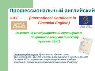 Профессиональный английский ICFE - (International Certificate in Financial Engli