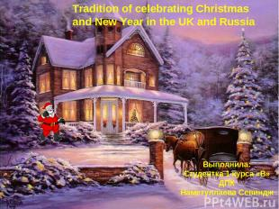 Tradition of celebrating Christmas and New Year in the UK and Russia Выполнила: