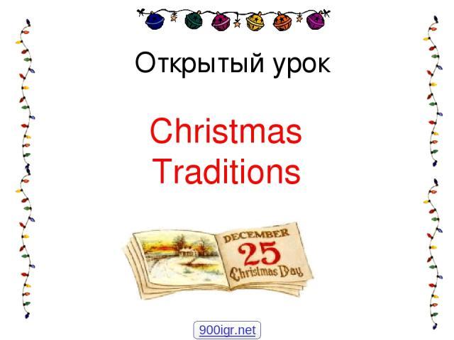 Открытый урок Christmas Traditions 900igr.net