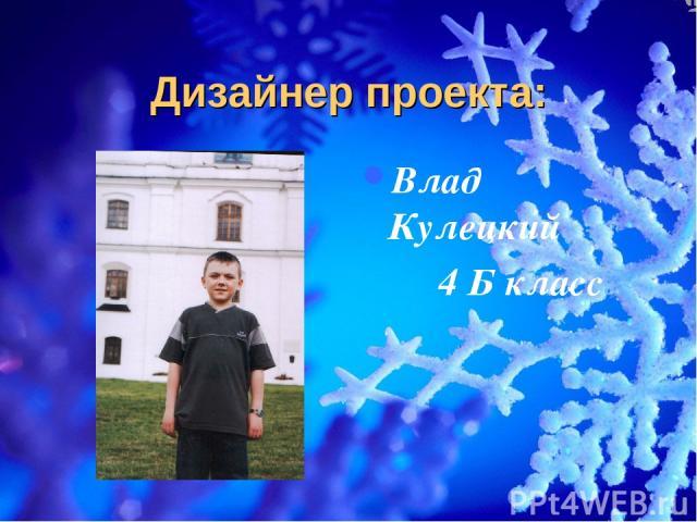 Дизайнер проекта: Влад Кулецкий 4 Б класс