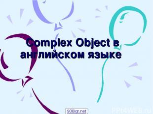 Complex Object в английском языке 900igr.net
