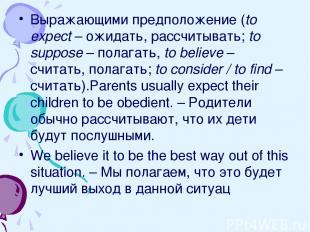 Выражающими предположение (to expect – ожидать, рассчитывать; to suppose – полаг