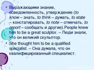 Выражающими знание, осведомленность, утверждение (to know – знать, to think – ду