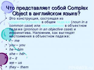 Что представляет собой Complex Object в английском языке? Это конструкция, состо