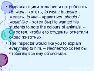 Выражающими желание и потребность (to want – хотеть, to wish / to desire – желат