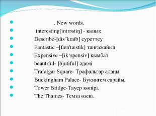 . New words. interesting[intrәstiŋ] - қызық Describe-[dis''kraib] суреттеу Fanta