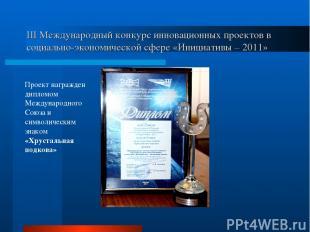 III Международный конкурс инновационных проектов в социально-экономической сфере