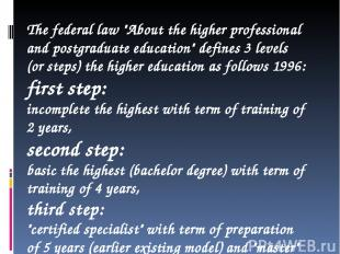 """The federal law """"About the higher professional and postgraduate education"""" defin"""