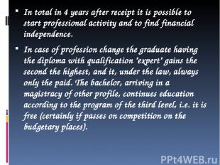 In total in 4 years after receipt it is possible to start professional activity