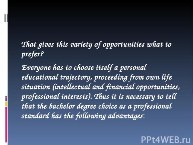 That gives this variety of opportunities what to prefer? Everyone has to choose itself a personal educational trajectory, proceeding from own life situation (intellectual and financial opportunities, professional interests). Thus it is necessary to …