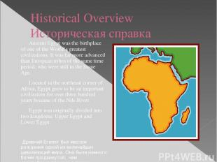 Historical Overview Историческая справка Ancient Egypt was the birthplace of one
