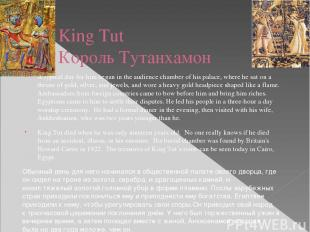 King Tut Король Тутанхамон A typical day for him began in the audience chamber o