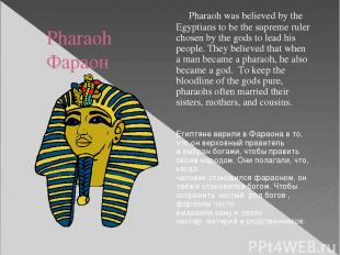 Pharaoh Фараон Pharaoh was believed by the Egyptians to be the supreme ruler cho