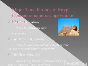 Major Time Periods of Egypt Основные периоды времени в Египте. The Old Kingdom W