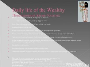 Daily life of the Wealthy Повседневная жизнь богатых Men were busy all day as me