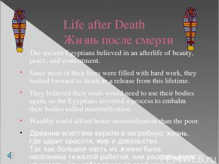 Life after Death Жизнь после смерти The ancient Egyptians believed in an afterli