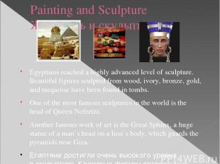 Painting and Sculpture Живопись и скульптура Egyptians reached a highly advanced