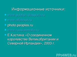 Информационные источники: www.publish.diaspora.ru www.allabout.ru photo.peoples.