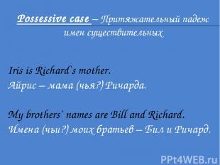 Possessive case – Притяжательный падеж имен существительных Iris is Richard`s mo