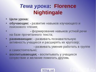 Тема урока: Florence Nightingale Цели урока: обучающие: - развитие навыков изуча