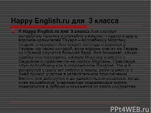 * Happy English.ru для 3 класса В Happy English.ru для 3 класса Аня находит волш