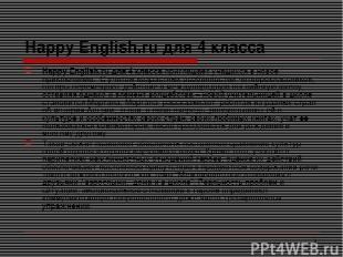 * Happy English.ru для 4 класса Happy English.ru для 4 класса приглашает учащихс