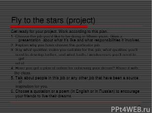 * Fly to the stars (project) Get ready for your project. Work according to this