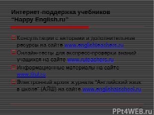 """* Интернет-поддержка учебников """"Happy English.ru"""" Консультации с авторами и допо"""