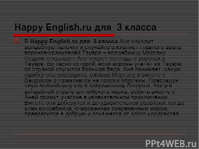 * Happy English.ru для 3 класса В Happy English.ru для 3 класса Аня находит волшебную палочку и случайно оживляет главного врага воронов-хранителей Тауэра – волшебницу Моргану. Седрик открывает Ане секрет легенды о воронах в Тауэре, согласно которой…