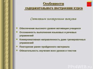 Особенности содержательного построения курса Сюжетное построение текста Обеспече