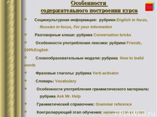Особенности содержательного построения курса Социокультурная информация: рубрики