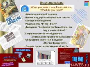 Из опыта работы Активизация новой лексики Чтение и аудирование учебных текстов К