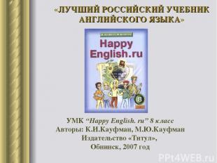 "УМК ""Happy English. ru"" 8 класс Авторы: К.И.Кауфман, М.Ю.Кауфман Издательство «Т"
