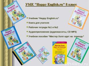 "УМК ""Happy English.ru"" 8 класс Учебник ""Happy English.ru"" Книга для учителя Рабо"