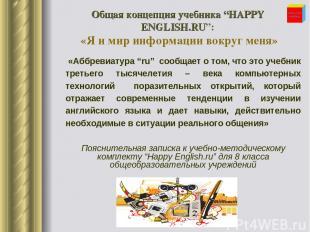 """Общая концепция учебника """"HAPPY ENGLISH.RU"""": «Я и мир информации вокруг меня» «А"""