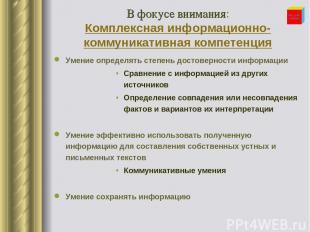 В фокусе внимания: Комплексная информационно-коммуникативная компетенция Умение