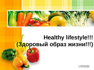 Healthy lifestyle!!! (Здоровый образ жизни!!!) L/O/G/O