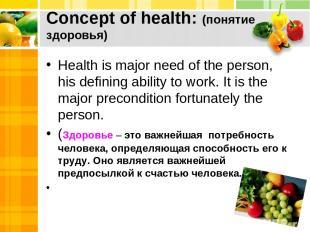 Concept of health: (понятие здоровья) Health is major need of the person, his de