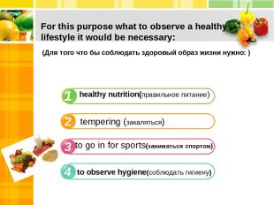 For this purpose what to observe a healthy lifestyle it would be necessary: 1 2