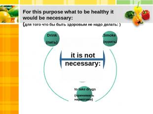 For this purpose what to be healthy it would be necessary: (для того что бы быть