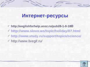 Интернет-ресурсы http://englishforhelp.ucoz.ru/publ/8-1-0-18 http://www.slovo.ws