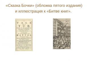 «Сказка Бочки» (обложка пятого издания) и иллюстрация к «Битве книг».