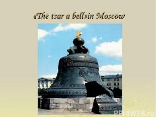 «The tsar a bell»in Moscow